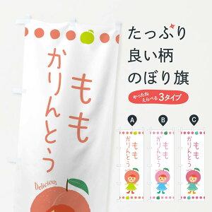 【ネコポス送料360】 のぼり旗 桃かりんとう・もも・ピーチのぼり 3EW7 和菓子
