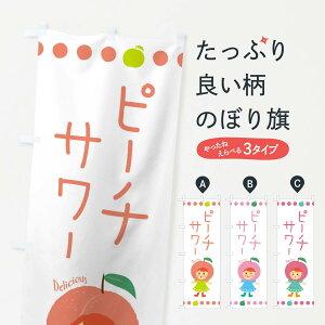 【ネコポス送料360】 のぼり旗 ピーチサワー・もも・桃のぼり 3EW3 フルーツジュース