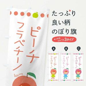 【ネコポス送料360】 のぼり旗 ピーチフラペチーノ・もも・桃のぼり 3EWG フルーツジュース