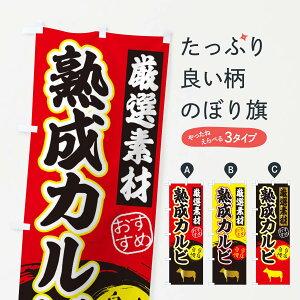 【ネコポス送料360】 のぼり旗 熟成カルビのぼり 3ATG 焼肉店