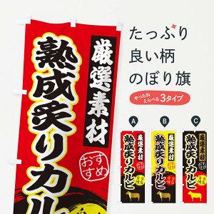 【ネコポス送料360】 のぼり旗 熟成炙りカルビのぼり 3ATN 焼肉店