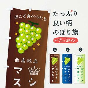 【ネコポス送料360】 のぼり旗 シャインマスカットのぼり 3A4K ぶどう ブドウ 果物 ぶどう・葡萄