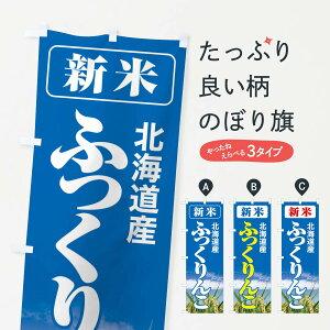 【ネコポス送料360】 のぼり旗 新米・北海道産・ふっくりんこのぼり 3AJ1 新米・お米