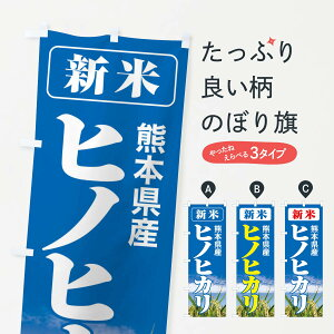 【ネコポス送料360】 のぼり旗 新米・熊本県産・ヒノヒカリのぼり 3AK3 新米・お米