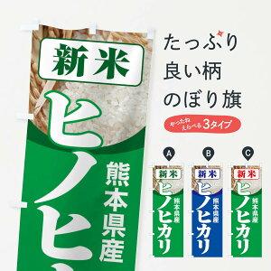 【ネコポス送料360】 のぼり旗 新米・熊本県産・ヒノヒカリのぼり 3AKF 新米・お米