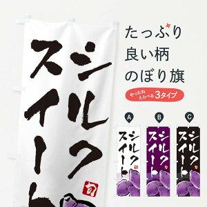 【ネコポス送料360】 のぼり旗 シルクスイートのぼり 3ALN 野菜
