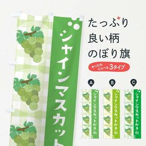 【ネコポス送料360】 のぼり旗 シャインマスカットかき氷・ぶどう・葡萄のぼり 3AP1