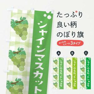 【ネコポス送料360】 のぼり旗 シャインマスカットショコラ・ぶどう・葡萄のぼり 3APE スイーツ
