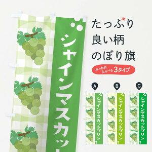 【ネコポス送料360】 のぼり旗 シャインマスカットプリン・ぶどう・葡萄のぼり 3APC