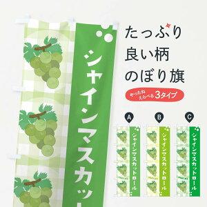 【ネコポス送料360】 のぼり旗 シャインマスカットロール・ぶどう・葡萄のぼり 3AP8 ケーキ
