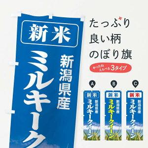 【ネコポス送料360】 のぼり旗 新米・新潟県産・ミルキークイーンのぼり 3ASS 新米・お米