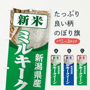 【ネコポス送料360】 のぼり旗 新米・新潟県産・ミルキークイーンのぼり 3ASU 新米・お米