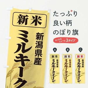 【ネコポス送料360】 のぼり旗 新米・新潟県産・ミルキークイーンのぼり 3AU4 新米・お米