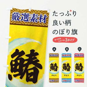 【ネコポス送料360】 のぼり旗 さわらのぼり 3YEN 魚介名