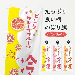 【ネコポス送料360】 のぼり旗 冷凍ピンクグレープフルーツのぼり 313J 冷凍果物・冷し野菜