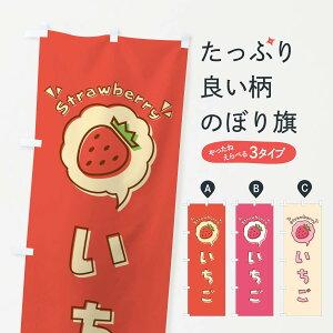 【ネコポス送料360】 のぼり旗 いちご・ロゴ・イラスト・アイコン・吹き出しのぼり 31LP 大福・大福餅