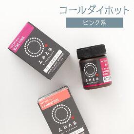コールダイホット20g ピンク系 みやこ染 染め粉