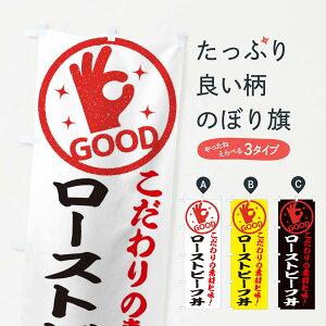 【ネコポス送料360】 のぼり旗 ローストビーフ丼のぼり 3236 丼もの