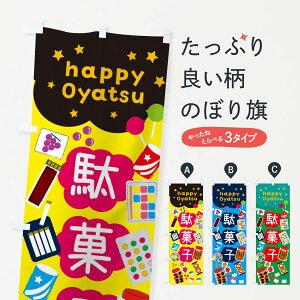 【ネコポス送料360】 のぼり旗 駄菓子・かわいいのぼり 32J3 屋台お菓子