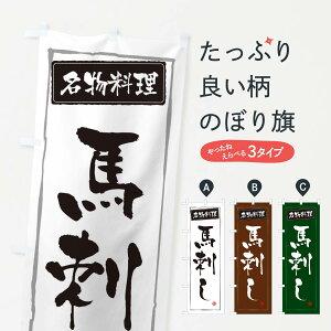 【ネコポス送料360】 のぼり旗 名物料理馬刺しのぼり 32CL 中華料理