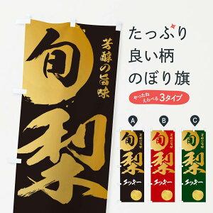 【ネコポス送料360】 のぼり旗 梨クッキー・なし・ナシのぼり 32P5 焼き菓子