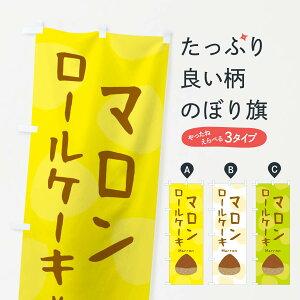 【ネコポス送料360】 のぼり旗 マロンロールケーキ・かわいいのぼり 3302