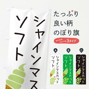 【ネコポス送料360】 のぼり旗 シャインマスカットソフト・ゆるい・かわいいのぼり 33G1 ソフトクリーム