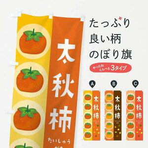 【ネコポス送料360】 のぼり旗 太秋柿・かきのぼり 33UE かき・柿