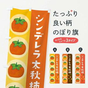 【ネコポス送料360】 のぼり旗 シンデレラ太秋柿のぼり 33UC ・かき かき・柿