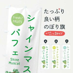 【ネコポス送料360】 のぼり旗 シャインマスカットパフェ・ぶどう・葡萄のぼり 33WA