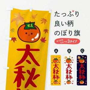 【ネコポス送料360】 のぼり旗 太秋柿・かき・果物のぼり 3U78 かき・柿
