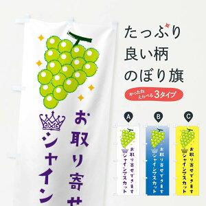 【ネコポス送料360】 のぼり旗 シャインマスカットお取り寄せできます・葡萄・ぶどうのぼり 3U1U ぶどう・葡萄