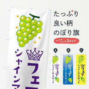 【ネコポス送料360】 のぼり旗 シャインマスカットフェア・葡萄・ぶどうのぼり 3U24 ぶどう・葡萄