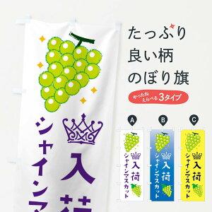 【ネコポス送料360】 のぼり旗 シャインマスカット入荷・葡萄・ぶどうのぼり 3U2K ぶどう・葡萄