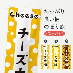 【ネコポス送料360】 のぼり旗 チーズ大福のぼり 3U59 大福・大福餅