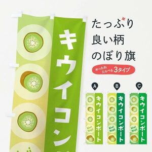 【ネコポス送料360】 のぼり旗 キウイコンポート・果物のぼり 302T スイーツ