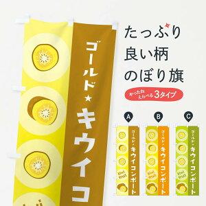 【ネコポス送料360】 のぼり旗 ゴールドキウイコンポート・果物のぼり 302Y スイーツ