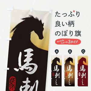 【ネコポス送料360】 のぼり旗 馬刺し・すき焼き・桜鍋・馬のぼり 30NH イラスト 焼き肉