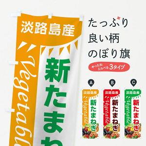 【3980送料無料】 のぼり旗 淡路島産新たまねぎのぼり 新玉ねぎ 新玉葱 野菜