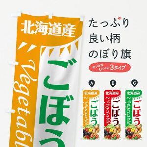 【3980送料無料】 のぼり旗 ごぼうのぼり 北海道産 野菜