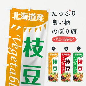【ネコポス送料360】 のぼり旗 枝豆のぼり 7TT3 北海道産 まめ・豆