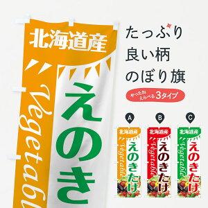 【3980送料無料】 のぼり旗 えのきたけのぼり 北海道産 きのこ・茸
