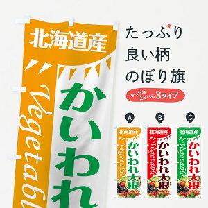 【3980送料無料】 のぼり旗 かいわれ大根のぼり 北海道産 野菜