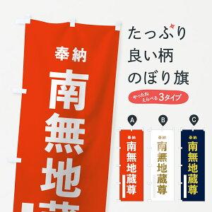 【3980送料無料】 のぼり旗 南無地蔵尊のぼり 奉納 菩薩