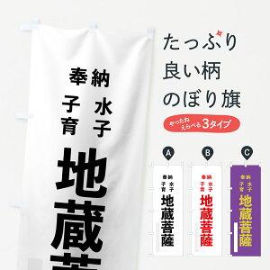 【3980送料無料】 のぼり旗 水子のぼり 子育地蔵菩薩 奉納 祈願