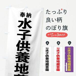 【3980送料無料】 のぼり旗 水子供養地蔵菩薩のぼり 奉納