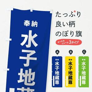 【3980送料無料】 のぼり旗 水子地蔵尊のぼり 奉納 菩薩