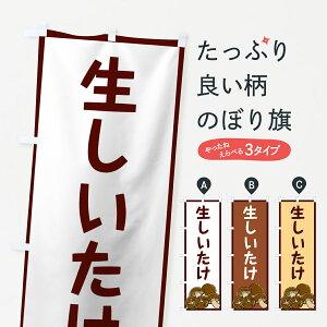 【3980送料無料】 のぼり旗 生しいたけのぼり 生椎茸 きのこ・茸