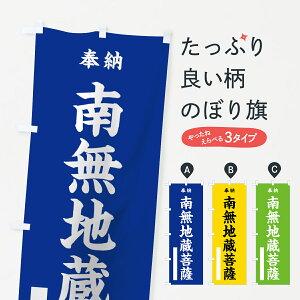 【3980送料無料】 のぼり旗 南無地蔵菩薩のぼり 奉納