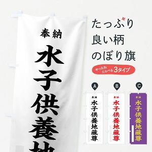 【3980送料無料】 のぼり旗 水子供養地蔵尊のぼり 奉納 祈願